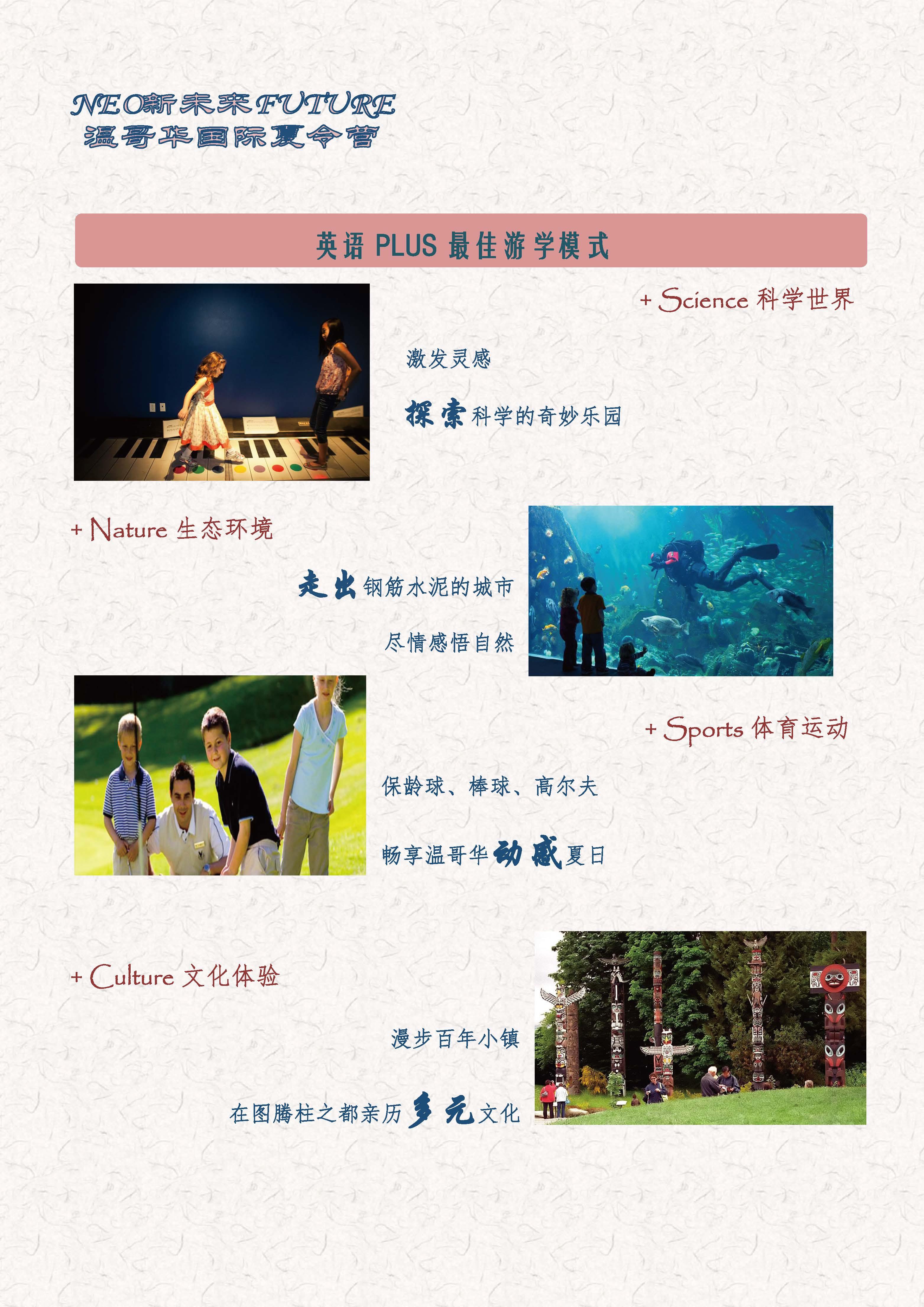 新未来2017暑假2-3周游学营宣传单_页面_2