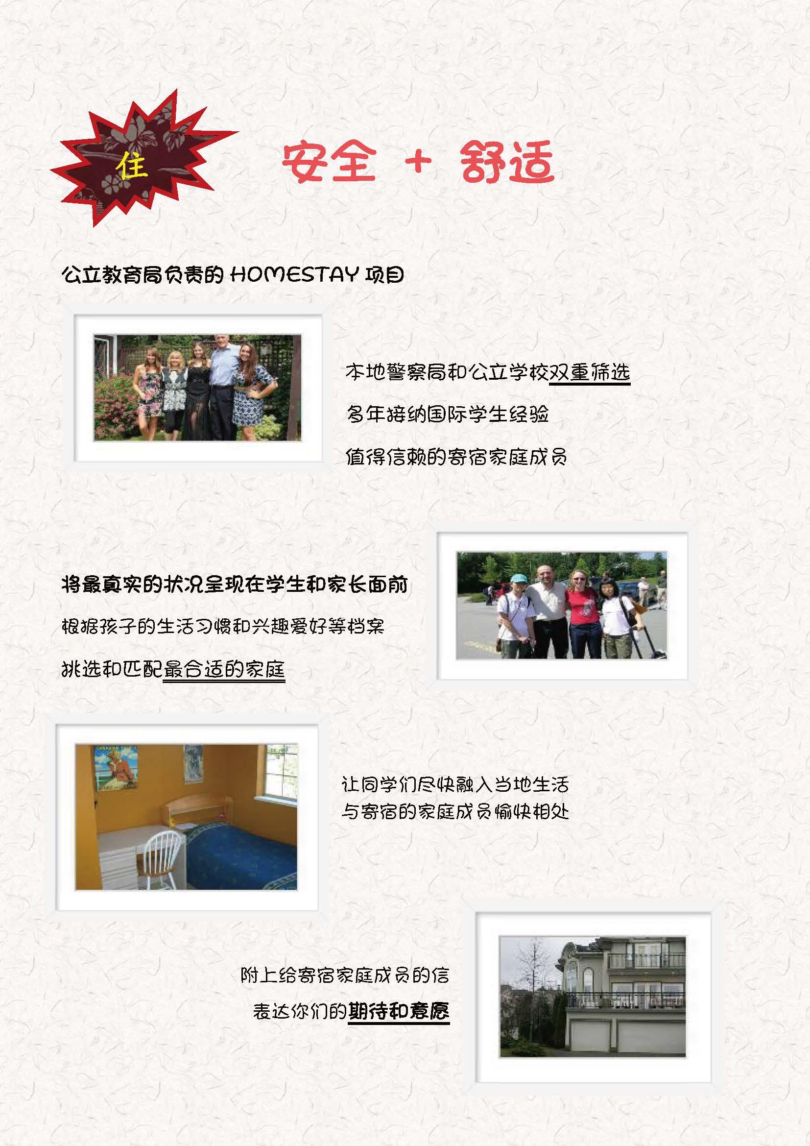 新未来2017暑假2-3周游学营宣传单_页面_6